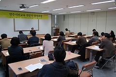 2011 민주시민교육 전문가 양성과정 시범프로그램 썸네일 사진