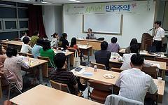 2012 민주주의 배움터 `상상하라! 민주주의!` 썸네일 사진