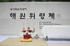 [6월행사] 국가폭력 희생자 `해원위령제` 썸네일 사진