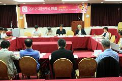 2012 대한민국 민회 썸네일 사진