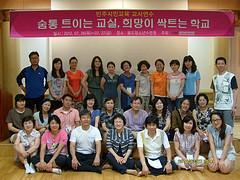2012 민주시민교육 교사연수 썸네일 사진