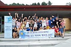 제1회 동아시아민주주의청년학교 (2012) 썸네일 사진