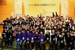 제4회 청소년사회참여발표대회 썸네일 사진