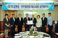 경기도교육청과 민주시민교육 활성화 MOU 썸네일 사진