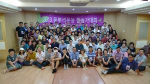 2013 풀뿌리운동 활동가대회 썸네일 사진