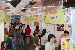 제3회 시민교육 박람회 썸네일 사진