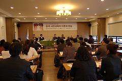 <2013 시민교육 심포지움> 한국 시민교육의 이론과 현실 썸네일 사진