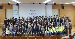제5회 청소년사회참여발표대회 썸네일 사진