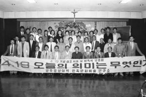한국 민중운동사의 거대한 뿌리, 박현채 2