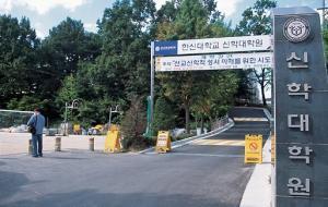 탄압받는 민중과 함께한 한신대학교 수유캠퍼스