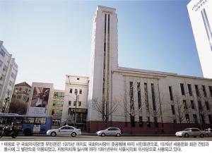 의회 민주주의의 열망과 좌절의 공간 태평로 구 국회의사당