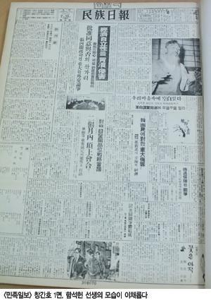 민족일보와 조용수, 그 후 47년