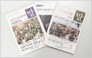 잊혀져 가는 역사를 되살리는 생명의 기록. 故 송건호 선생의 기증자료