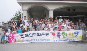 [기념계승단체 탐방] 전북민주화운동계승사업회