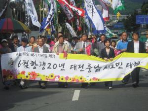 [기념계승단체 탐방] (사)대전충남민주화운동계승사업회