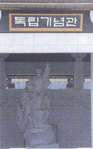 기념공간의 전형 '독립기념관'