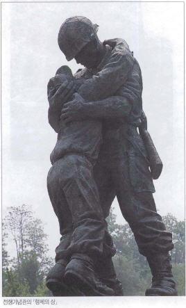 분단 반세기! 한국전쟁의 기념관