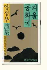 [시대와 시] 모든 시작은 한편의 시(詩)였다_ 양성우, <겨울공화국>