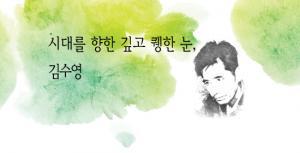 [시대와 시] 시대를 향한 깊고 퀭한 눈, 김수영