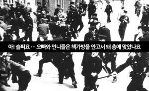 4.19혁명, 끝나지 않은 울림