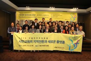 2015 서울 민주주의 포럼 썸네일 사진