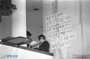 11월의 함성 - 민정당 연수원 점거 농성
