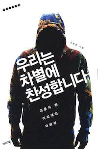 [Special Theme] 민주주의에 무감한 청년세대