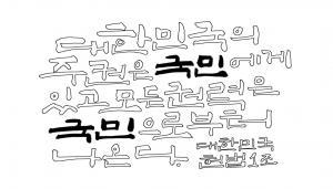 대한민국의 주권은... (헌법1조)