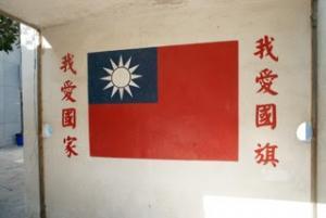 타이완 뤼다오 정치범수용소, 비슷하면서도 다른….