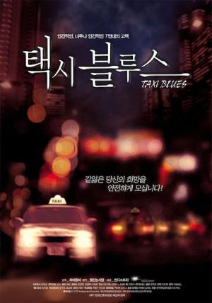 <택시블루스> - 서울의 묵시록, 그럼에도
