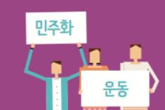 [Survey]민주화운동 관련 네티즌 대상 설문조사