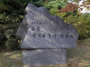 한국 민주화의 숨겨진 힘 :  오산 한신대 캠퍼스를 가다.