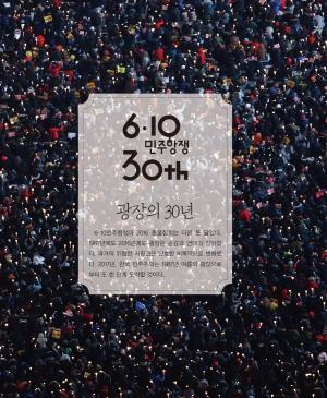 6.10민주항쟁 30주년 - 광장의 30년
