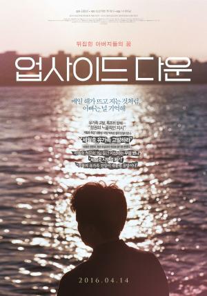 다시, 세월호 - <업사이드 다운>