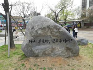 5.3 인천 항쟁의 흔적을 찾아서