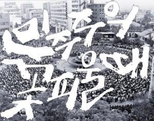 민주주의 꽃 피울때