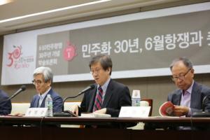6.10민주항쟁 30주년 기념 학술토론회 썸네일 사진