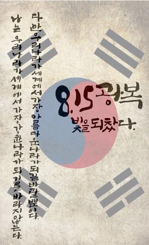 8.15 광복 빛을 되찾다.