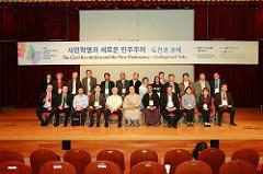 2017 서울민주주의포럼 썸네일 사진