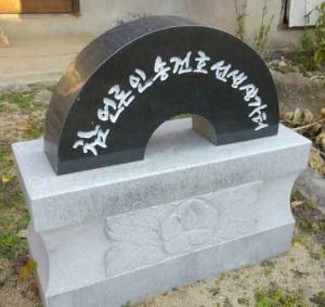 옥천이 낳은 언론투사 송건호