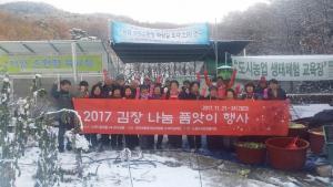 2017년 김장나눔 품앗이 썸네일 사진