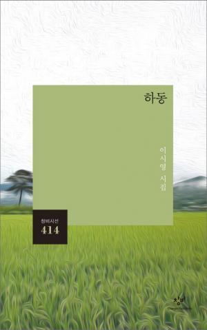 낡은 계단과 계단 사이 김득중의 필생(必生)