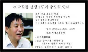 [2018] 박석률선생 1주기 추모제 썸네일 사진
