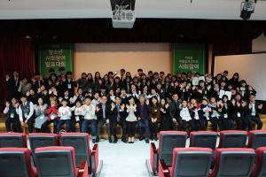 2018 청소년 사회참여발표대회 본선 썸네일 사진