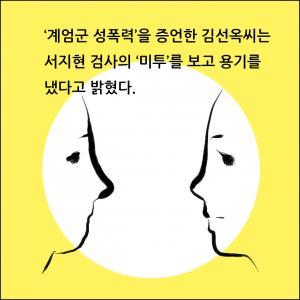 광장을 만드는 여성들 4화 - 부천경찰서 성고문 고발 사건