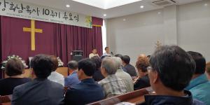 [2019] 강희남목사 10주기 추모제 썸네일 사진