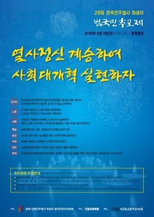 [2019] 제28회 민족민주열사.희생자 범국민합동추모제 썸네일 사진