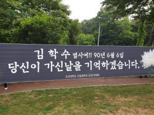 [2019] 김학수열사 29주기 추모제 썸네일 사진
