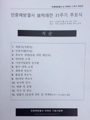 [2019] 박래전열사 31주기 추모제 썸네일 사진