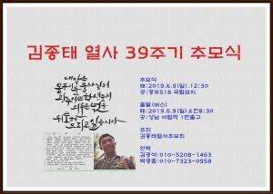 [2019] 김종태열사 39주기 추모제 썸네일 사진